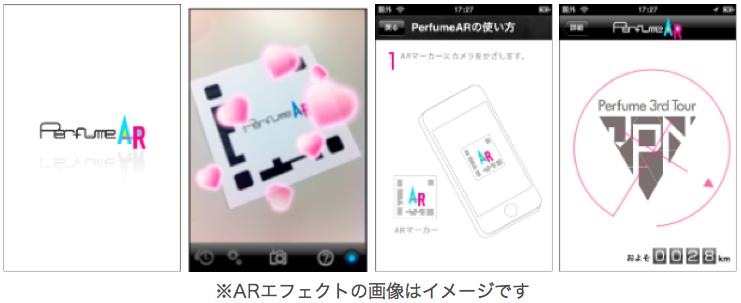 アミューズとクウジット、Perfume初のスマートフォン向けARアプリ