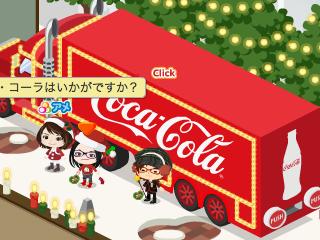 コカ・コーラとアメーバピグがタイアップを開始1