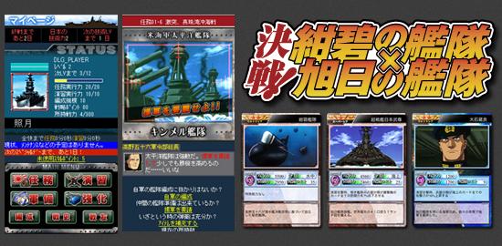 ダーツライブゲームズ、GREEにてソーシャルゲーム「決戦!紺碧の艦隊×旭日の艦隊」の事前登録受付を開始