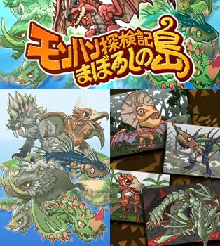 カプコンとgumi、GREEにて新作ソーシャルゲーム「モンハン探検記 まぼろしの島」を提供
