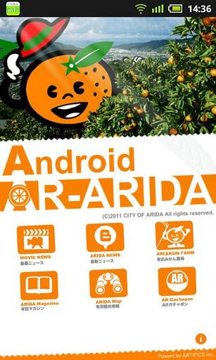 ゲームの中でみかんを育てると本物の有田みかんがもらえる農場ゲーム「「Android AR-ARIDA」1
