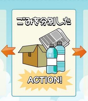 カヤック、楽しみながら鎌倉の美化に貢献できるゲームアプリAndroidアプリ「鎌倉ごみバスターズ」をリリース