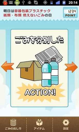 カヤック、楽しみながら鎌倉の美化に貢献できるゲームアプリAndroidアプリ「鎌倉ごみバスターズ」をリリース1