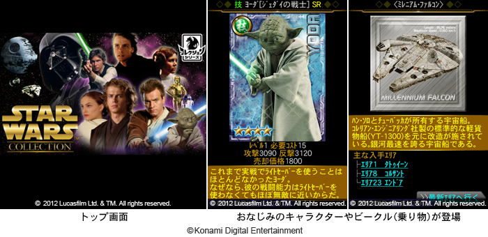 KONAMI、2月よりGREEにて「スター・ウォーズ」のソーシャルゲームを提供