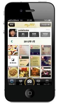 iPhone向けカメラアプリ「My 365」、50万ダウンロードを突破1