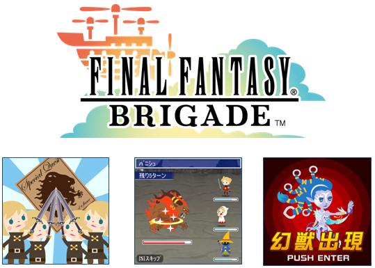 「ファイナルファンタジー」のモバイル向けソーシャルゲーム「ファイナルファンタジー ブリゲイド」,本日よりMobageにてサービス開始!