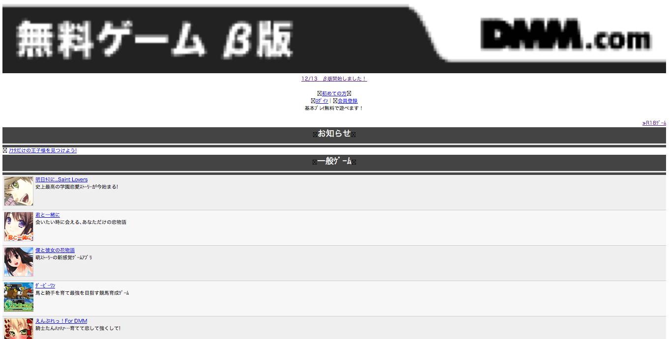 DMM.comがソーシャルゲームに参入 18禁ゲームもアリ