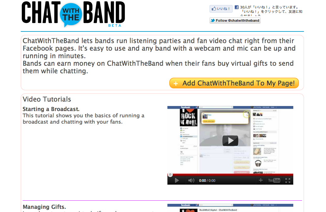 ビデオチャットと仮想アイテムでアーティストを支援するFacebookアプリ「ChatWithTheBand」