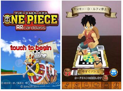 バンダイナムコゲームス、カードダス向けのARアプリ「ワンピース ARcarddass」と「仮面ライダー ARcarddass」をリリース1