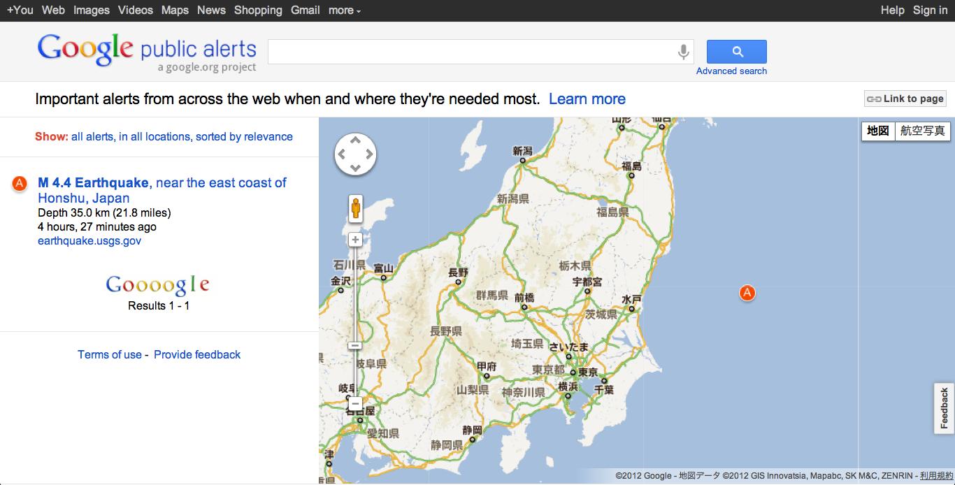 Google Map、世界の災害警報を表示する「Google Public Alerts」の提供を開始