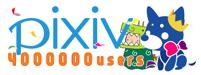 イラストSNS「pixiv」、ユーザー数400万人突破