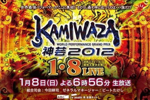 【やってみた】正月早々リッチな気分になれるARアプリ「KAMIWAZA」1