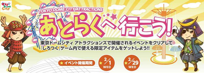 位置ゲー「しろつく」、東京ドームシティ アトラクションズとタイアップイベントを開催