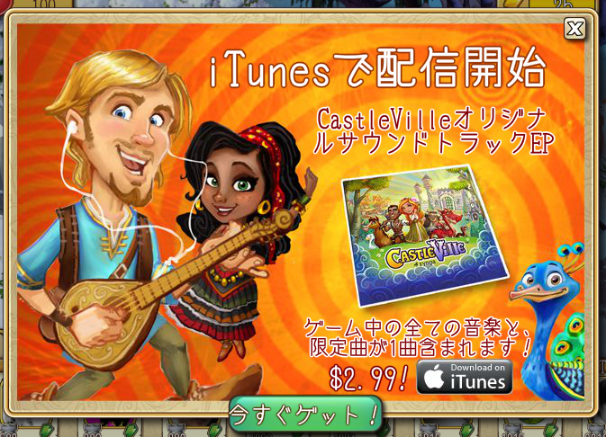 CastleVilleのサントラ、只今iTunesで発売中!