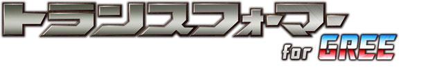 インタースペースら、GREEにてソーシャルゲーム「トランスフォーマー for GREE」の提供を開始1