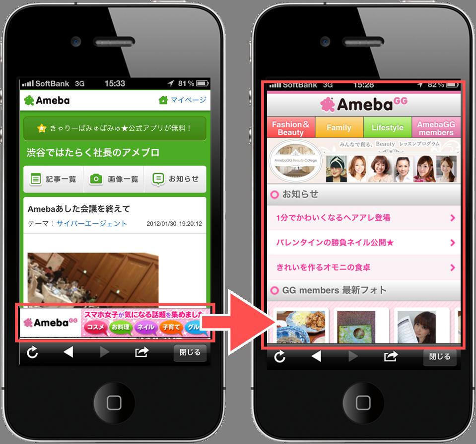 Ameba、Yahoo! JAPANとスマートフォン向けの共同広告商品を販売開始