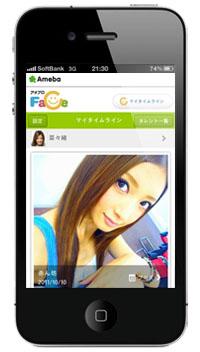 サイバーエージェント、スマートフォン向けサービス「アメブロFace」を提供開始