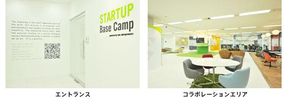 サイバーエージェント・ベンチャーズ、インキュベーションオフィス「Startup Base Camp」を開設