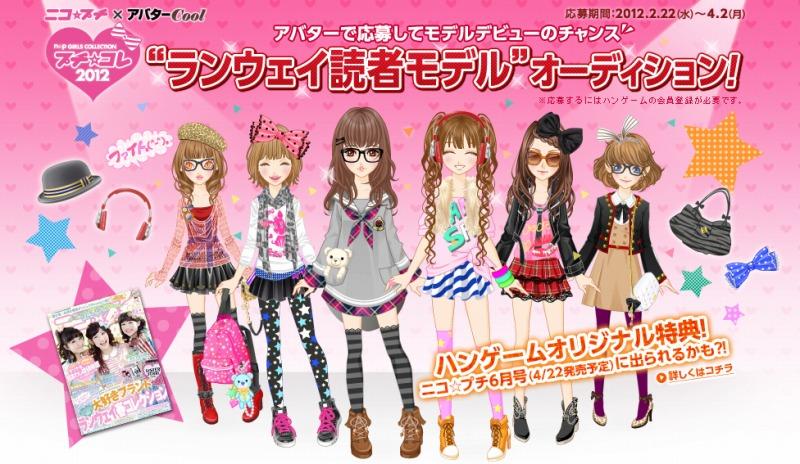 NHN Japan、ファッション雑誌「ニコ☆プチ」×アバターCoolランウェイ読者モデルオーディションを開催1