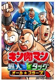 「キン肉マン」のソーシャルゲームがMobageに登場!「キン肉マン超人タッグオールスターズ」、12/2より事前登録開始1