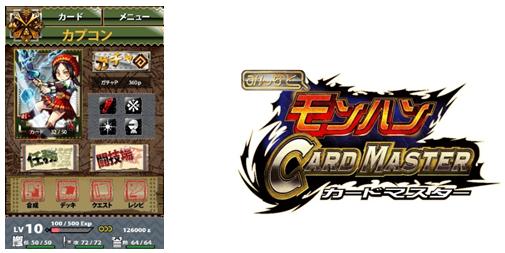 カプコン、Mobageにて 新作ソーシャルゲーム「みんなと モンハン カードマスター」の配信を決定