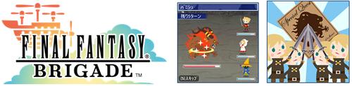 「ファイナルファンタジー」のモバイル向けソーシャルゲーム 「ファイナルファンタジー ブリゲイド」ユーザー数100万人突破1