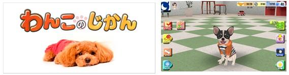 ユークス、MobageにてUnityで開発したソーシャルゲーム「わんこのじかん」をリリース