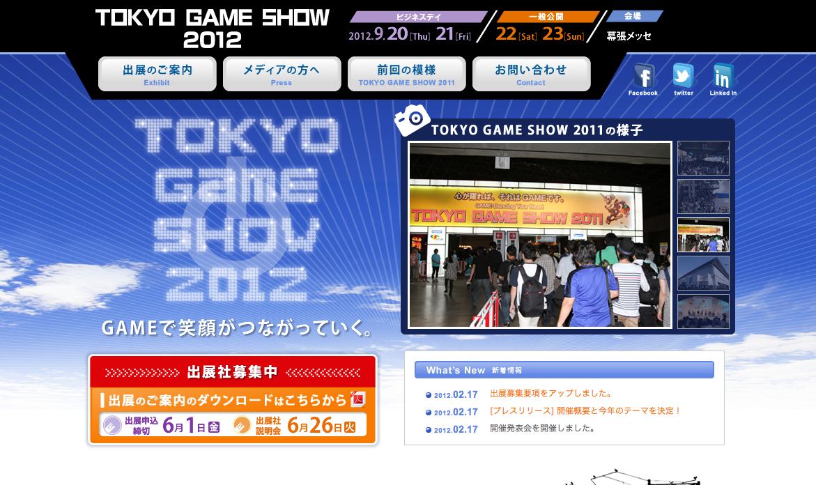 CESA、9/20〜9/23まで「東京ゲームショウ 2012」