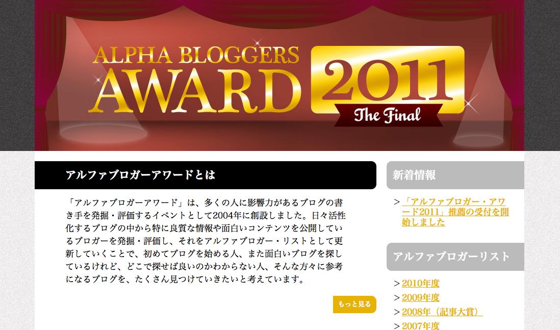 今回で最後!「アルファブロガー・アワード 2011」対象サイト推薦受付中!