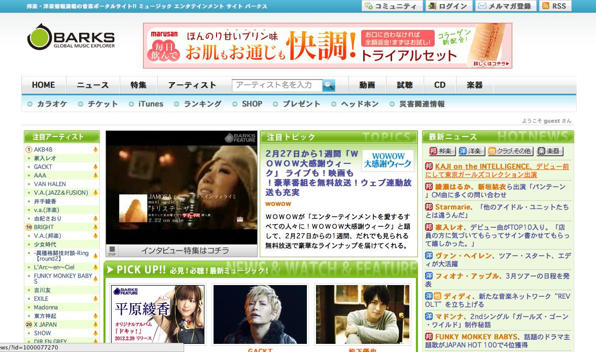 音楽情報専門Webメディア「BARKS」、グローバル・プラスに譲渡