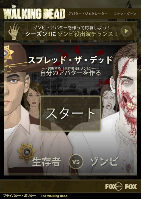 【やってみた】( ゚∀゚)o彡゜ゾンビ!( ゚∀゚)o彡゜ゾンビ!Facebookアプリ「スプレッド・ザ・デッド」でゾンビを作ろう1