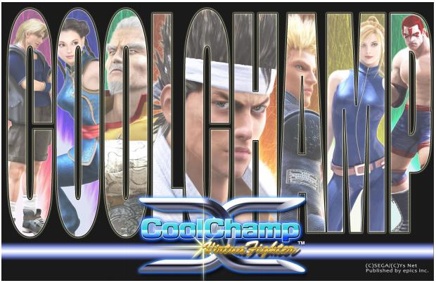 セガとYs Net、epicsがMobageにてソーシャルゲーム「VirtuaFighter CoolChamp」の提供を開始