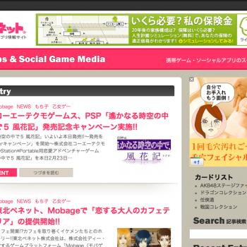 ピコプラス、ソーシャルゲーム情報サイト「ピコプラネット」をgumiに譲渡