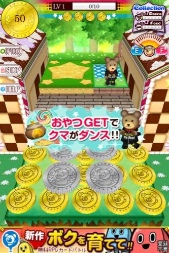【やってみた】クマかわいいよクマ(*´д`*) コロプラの「リズムコイン!」をやってみた。1