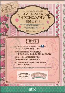 アトレ吉祥寺、バレンタインデーキャンペーンにARを活用1