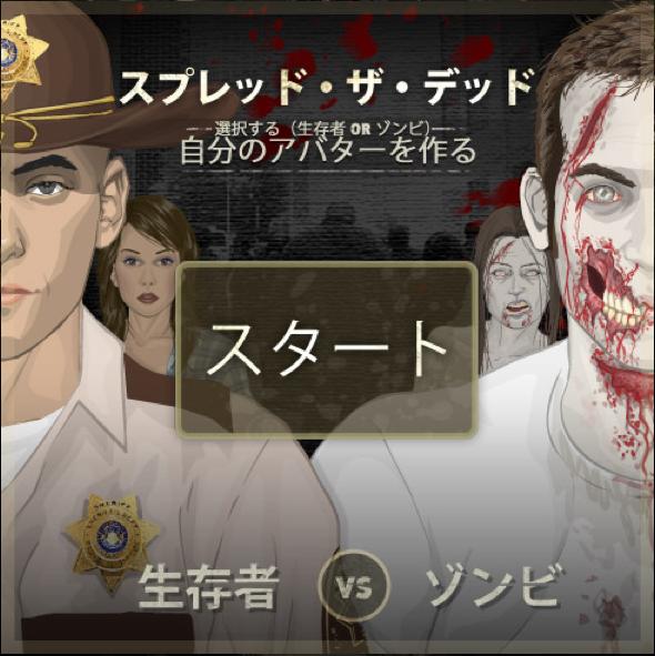海外ドラマ「ウォーキング・デッド」、Facebookアプリ「スプレッド・ザ・デッド」との連動キャンペーンを実施