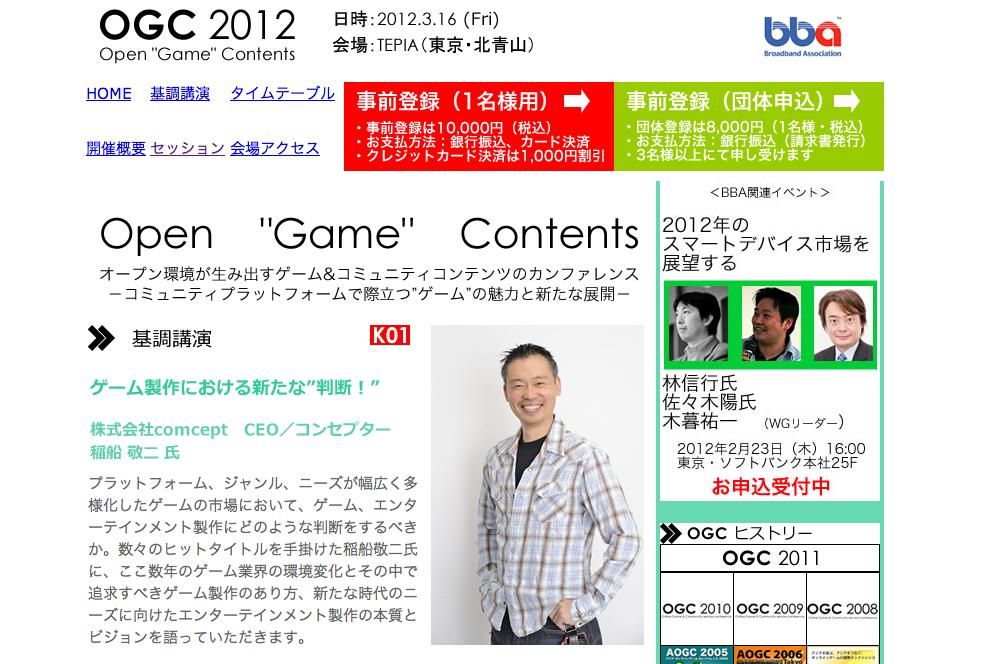BBA、3/16にカンファレンスイベント「OGC2012」開催