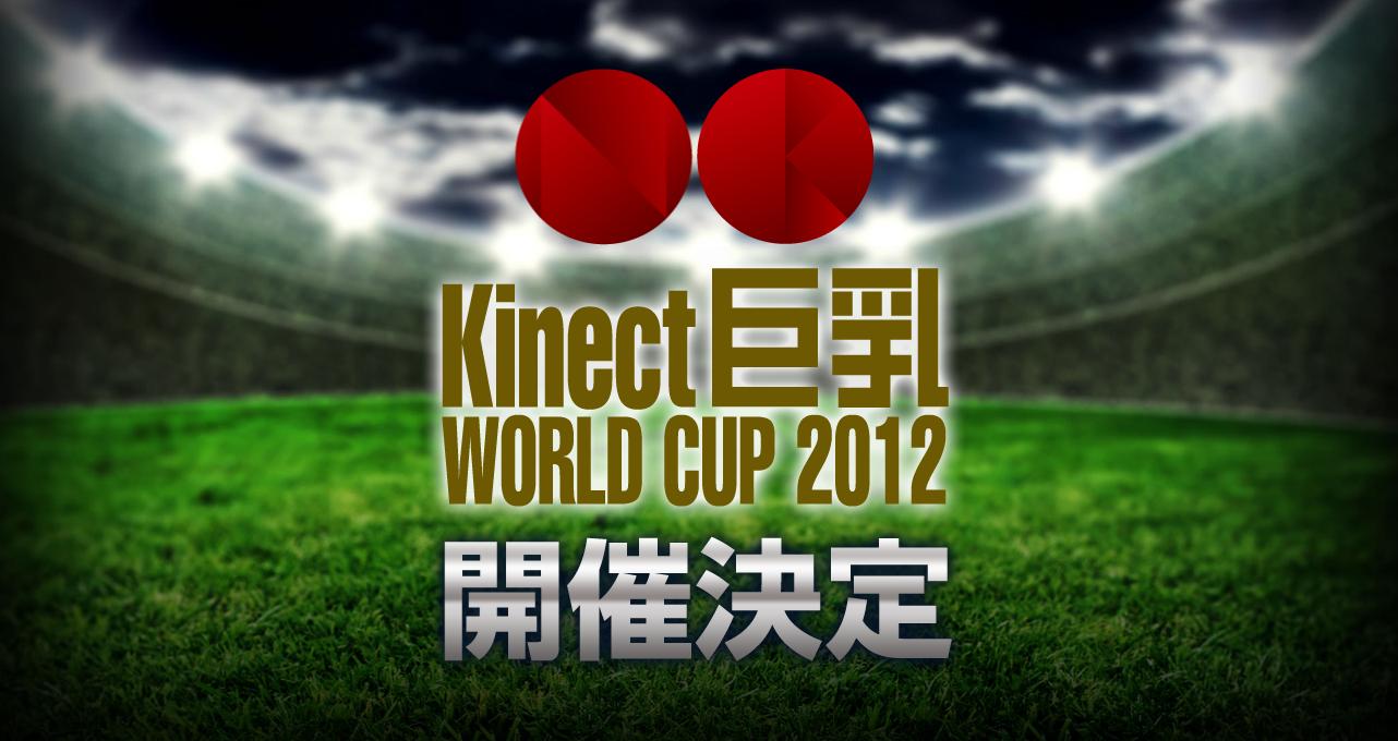 人間、巨乳を競う「Kinect巨乳WORLD CUP2012」開催