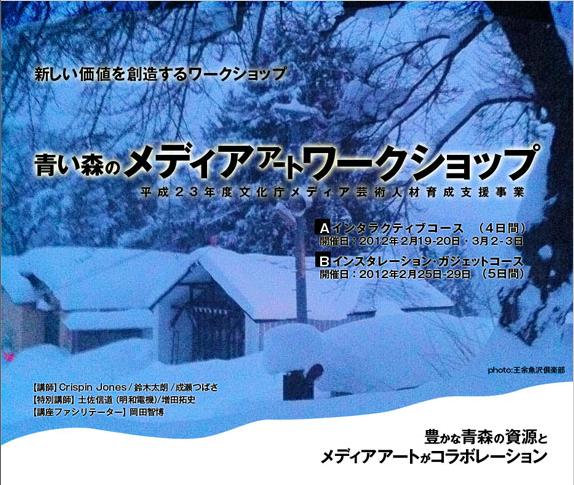 講師は明和電機の土佐信道氏ら、青森にて「青い森のメディアアートワークショップ」開催