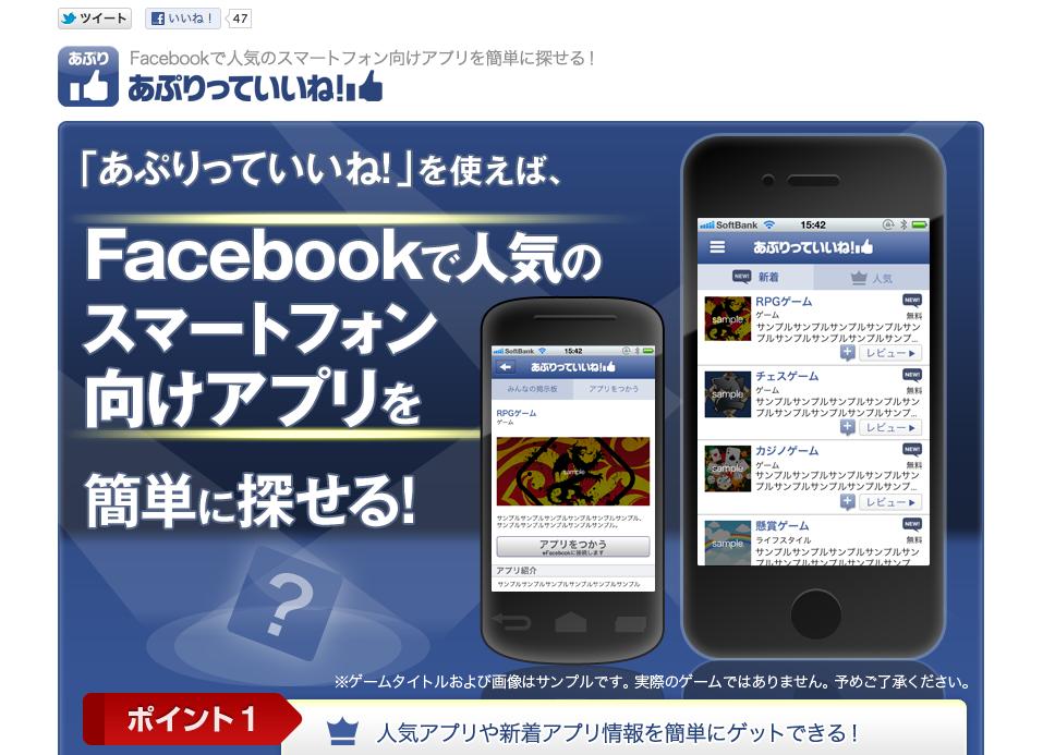 サイバーエージェント、スマートフォン向けFacebookアプリレビューサイト「あぷりっていいね!」を開始