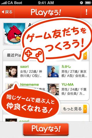 CA Beat、ゲームプラットフォームアプリ「ゲーム友だちをつくろう Playなう!」をリリース1