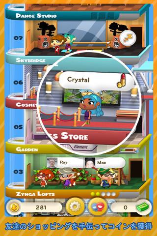 """Zynga、iOS向けの""""ビル管理""""ゲームアプリ「Dream Heights」をリリース1"""
