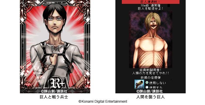 KONAMI、今春よりMobageにて「進撃の巨人」のソーシャルゲームを提供