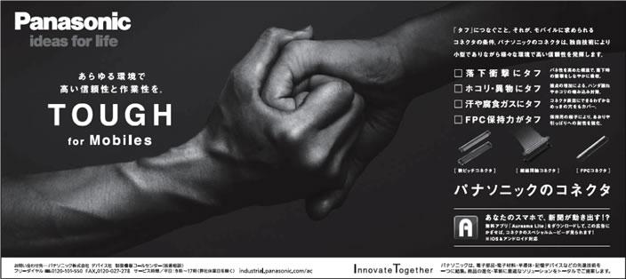 パナソニック、電波新聞にAR広告を掲載
