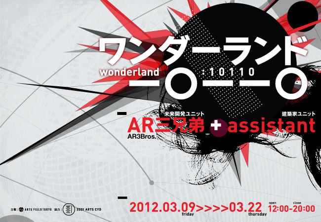 3/9よりAR三兄弟+assistantの展示会「ワンダーランド一○一一○」開幕
