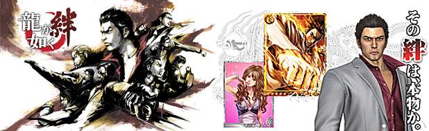セガ、GREEにてスマートフォン向け ソーシャルゲーム「龍が如く 絆」を配信決定1