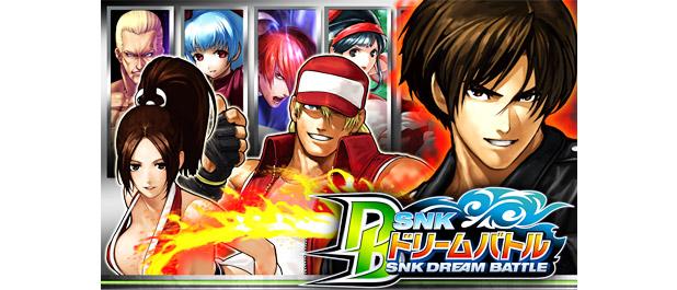 SNKプレイモア、GREEでSNKキャラクターが一堂に会するソーシャルゲーム 「SNKドリームバトル」を提供1