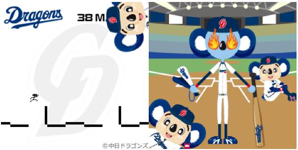 ソーシャルゲーム「無限マラソン」、×「ドアラ」コラボレーション1