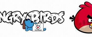 フジテレビとRovioがパートナーシップを締結 Angry Birdsのの新エピソード「サクラ・ニンジャ」を公開