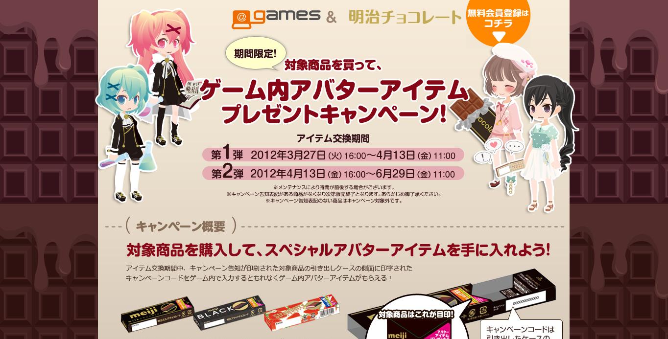 @games、明治チョコレートとのタイアップを実施